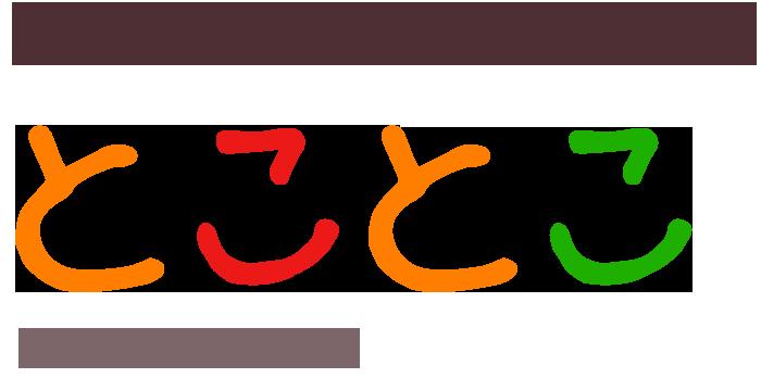 戸塚区役所内で、子育情報コーナー、子育て支援、一時託児のご案内